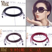 韩国进口蜡绳眼镜链子 时尚墨镜 老花镜链条防滑儿童眼镜挂绳包邮