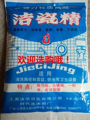 洁瓷精洁厕粉洁瓷剂洁瓷粉 多功能清洁剂洁瓷宝去垢剂包邮