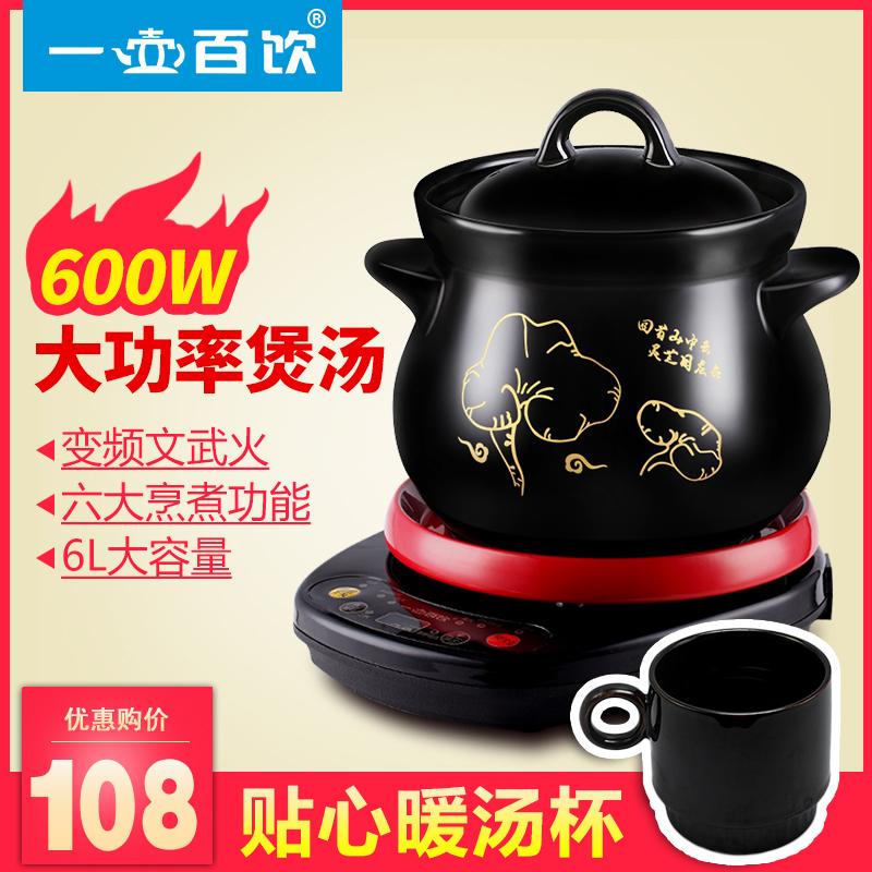 一壶百饮 FTS-80K全自动陶瓷电炖锅煲汤锅家用养生隔水电砂锅煮粥