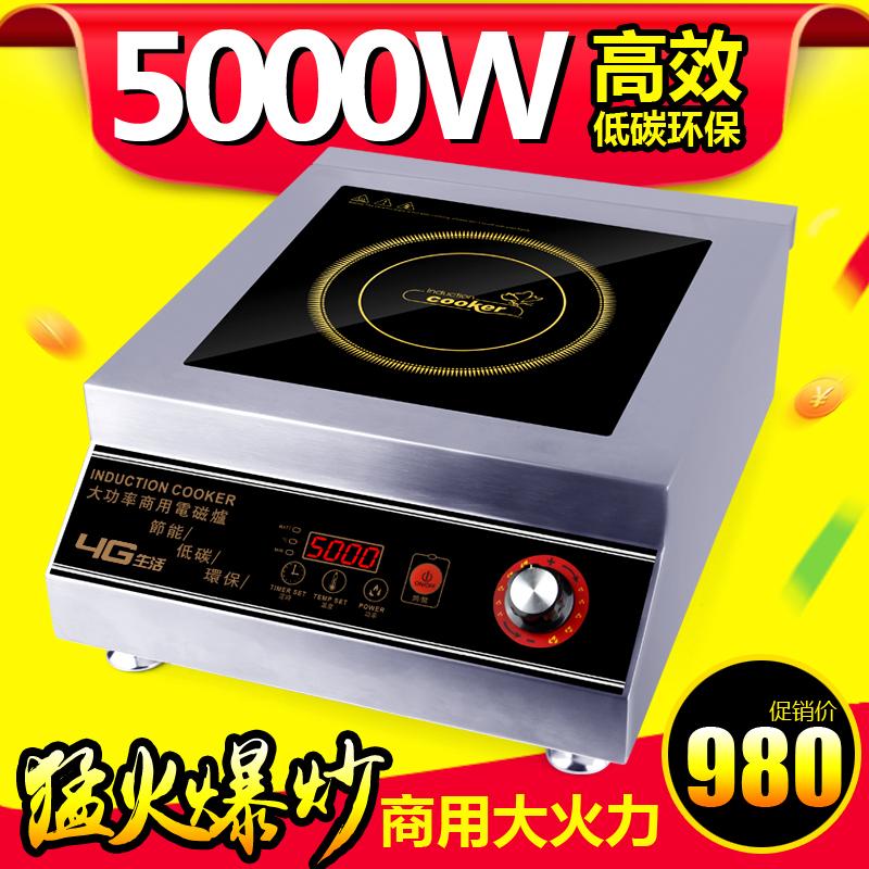 厨房家电正品5000W大功率平面电磁灶 电陶炉炉炒炉电池炉生活电器