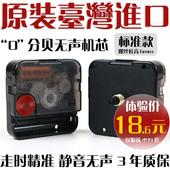 台湾进口太阳钟表机芯静音扫描电子石英挂钟十字绣挂表芯diy配件