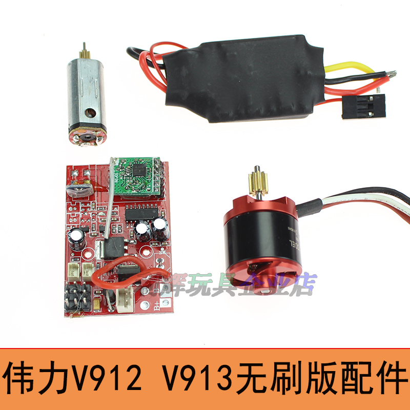 Weili V912 V913 brushless version of the remote control aircraft parts of main motor power transfer receiving plate tail motor