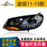 龍鼎11-13款途銳大燈總成歐版LED淚眼日行燈Q5透鏡氙燈升級改裝