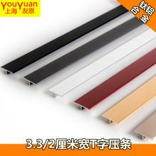 地板接缝铝合金T字扣2厘米3.3厘米宽瓷砖压条门槛双收边平扣条