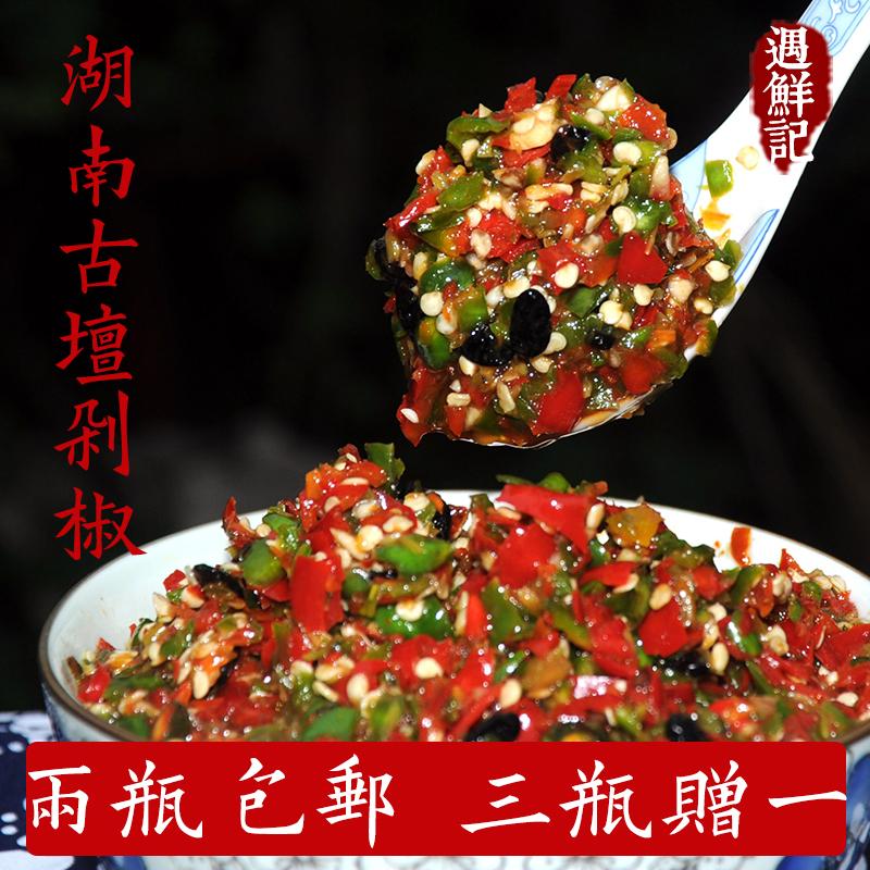 遇鲜记湖南特产青红剁辣椒农家自制剁椒手工双椒开胃下饭辣椒酱