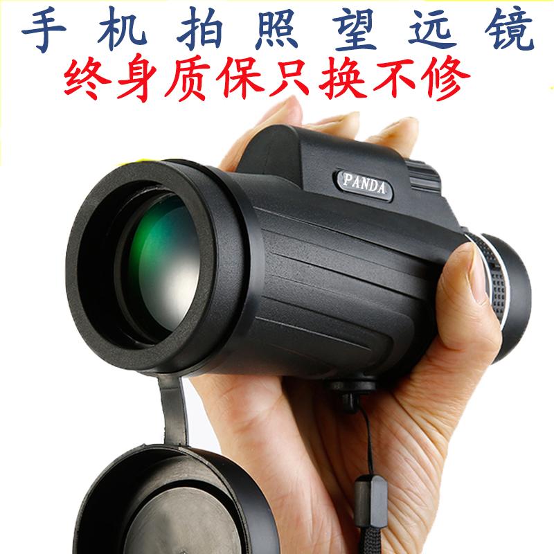 手机超远高清演唱会儿童微光成人十倍 熊猫望远镜