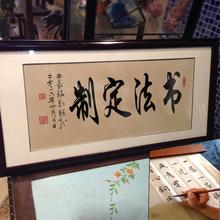 名人字画定制横幅真迹励志手写书法行书法作品定制代写毛笔字客厅