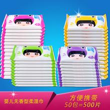 50包便携式无香成人清洁湿巾纸批发 新生婴儿手口小包湿巾10片