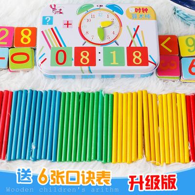 儿童数数棒算数棒算术棒幼儿园儿童数学算术教具益智玩具小棒数学