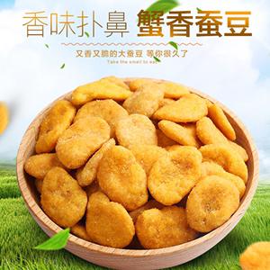 蟹黄味蚕豆瓣片 麻辣味休闲零食炒货豆制品400g