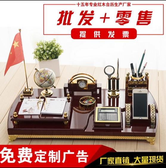 高档商务办公桌仿红木台历架实木质笔筒地球仪摆件领导到