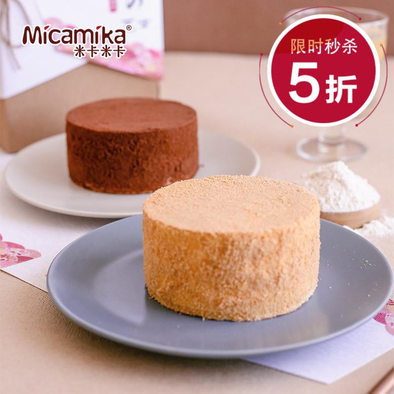 米卡米卡北海道半熟双层芝士蛋糕2个装 生日蛋糕 11月6日发货