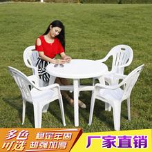 大排档桌椅啤酒烧烤桌椅组合 加厚室外休闲沙滩桌椅 户外塑料桌椅