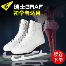 瑞士GRAF冰刀鞋儿童花样初学者滑冰鞋男女成人速滑专业真溜冰球鞋