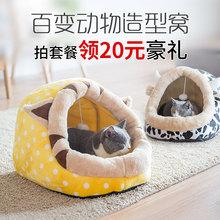 猫窝猫屋冬季保暖猫咪窝猫垫子封闭式猫睡袋小型犬狗窝宠物用品
