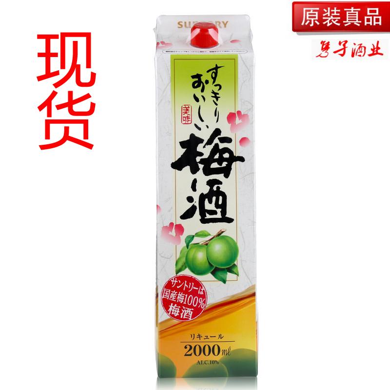 日期新人气热卖日本梅子酒青梅酒2L进口洋酒三得利梅酒原装正品