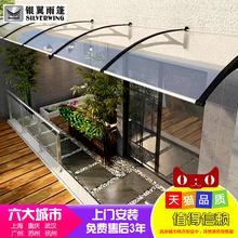 铝合金支架户外遮阳棚遮雨棚透明雨篷PC耐力板窗户雨蓬露台阳台棚