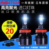 一年包换!LED汽车大灯改装远光近光灯H1 H4 H7 H8H9高亮聚光灯泡