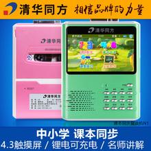 清华同方 N1磁带复读机 英语学习 教材同步插卡U盘MP3可充电 录音
