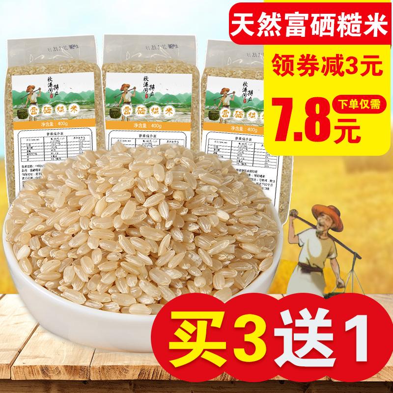 安徽富硒糙米新米五谷杂粮全胚芽发芽糙米饭粗粮富硒大米400g包邮
