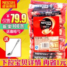 送勺子 Nestle雀巢1+2原味三合一速溶咖啡 100条装咖啡粉纯1500g
