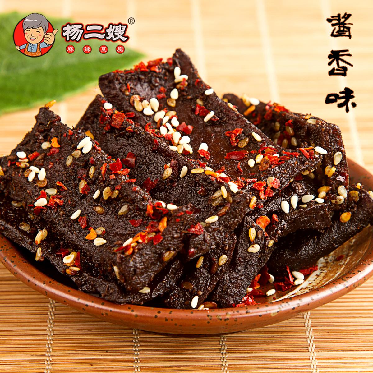 湖南特产杨二嫂冷水江新化美食小吃特辣零食香干麻辣豆腐干辣豆干