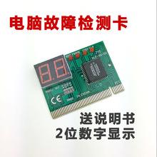电脑检测卡PCI诊断卡故障检测卡 台式机主板测试卡 全新 2位显示