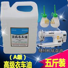 5斤工业缝纫机油高级衣车油电推剪子白油机械机床防锈保养润滑油