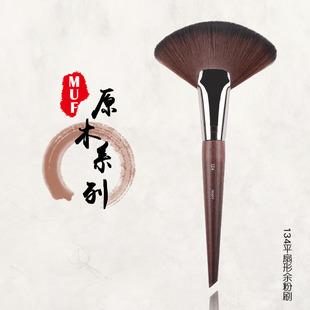 MUF134 大号扇形化妆刷子余粉刷散粉刷 扫粉刷初学者专业美妆工具