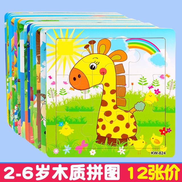6岁早教益智力立体拼插玩具 20片 宝宝幼儿童积木质拼图2