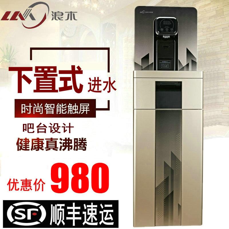 浪木下置式饮水机jrl-2010mx1无胆速热立式冷热下置水桶节能自动