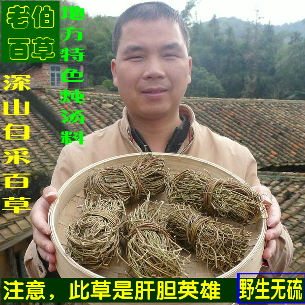 鸡骨草 山区自采农家无硫野生百草茶干货500g包邮益肝煲汤料药材