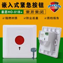 钥匙复位有线手报按钮报警器86盒面板 紧急按钮开关 01B 豪恩HO