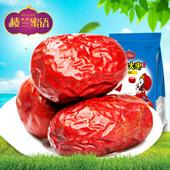 【天天特价】楼兰蜜语红枣一等和田大枣500g新疆特产玉枣骏枣子