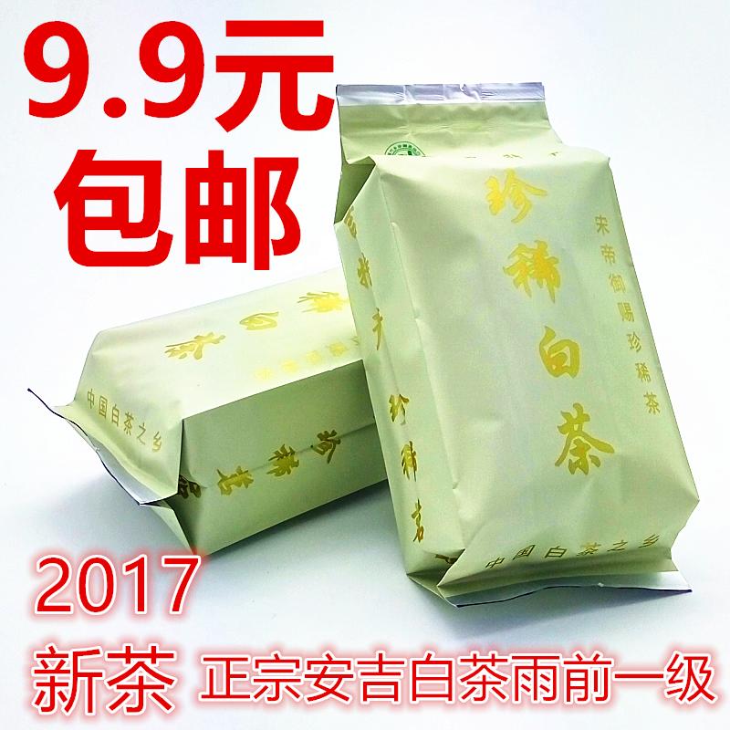 绿茶珍稀茶叶一级雨前正宗口器 白茶安吉