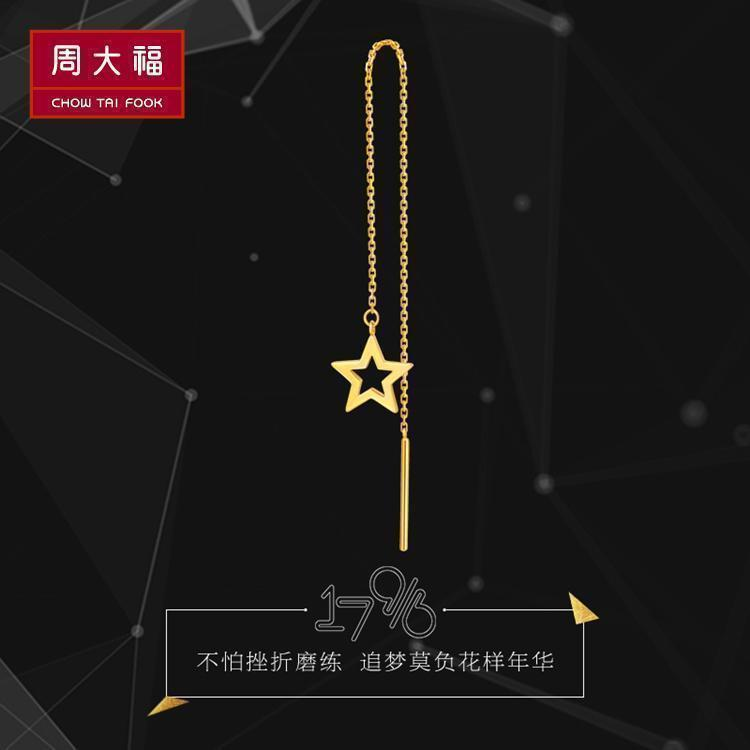 礼品周大福17916系列星22k金耳钉耳线(单只)e 122412