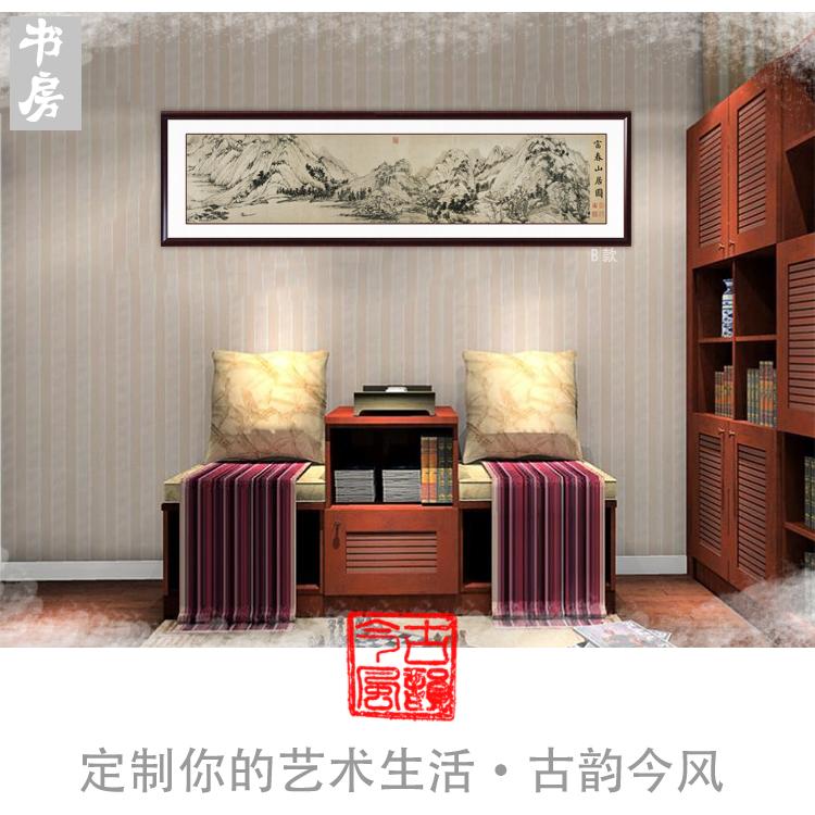 促销特价富春山居图 元 黄公望 国画山水字画办公室客厅装饰字画