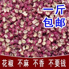四川汉源花椒麻椒大红袍干红花椒特麻250g卤料调料74一斤包邮特产
