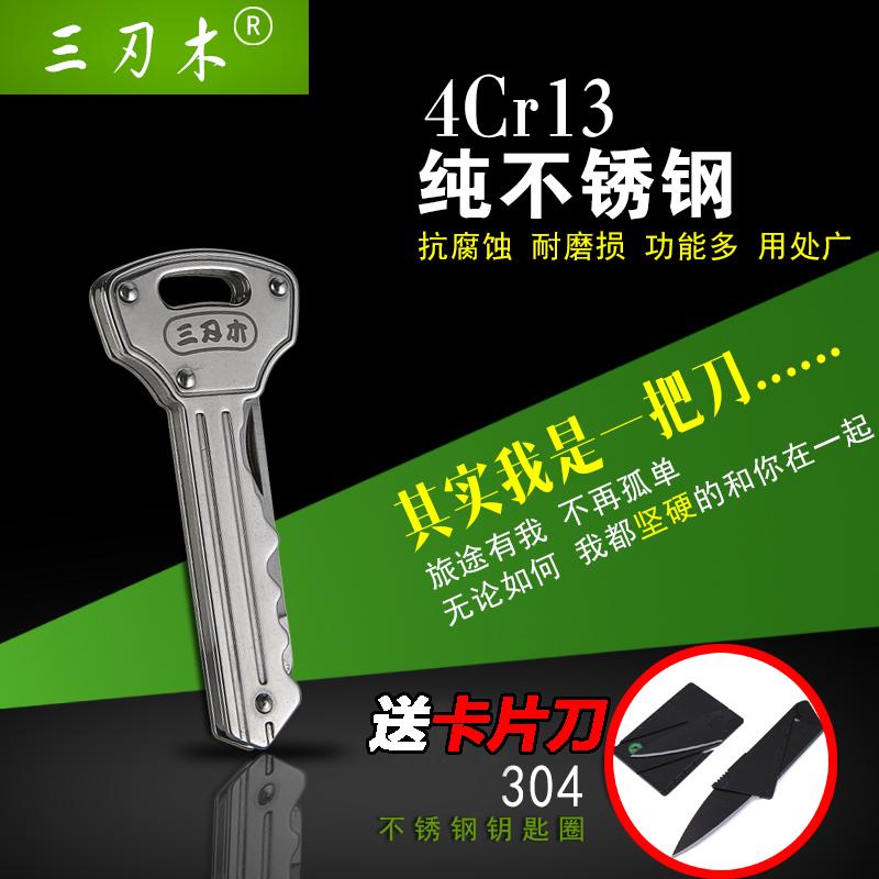 三刃木钥匙扣 正品创意钥匙刀 过安检迷你折叠小刀随身携带 包邮