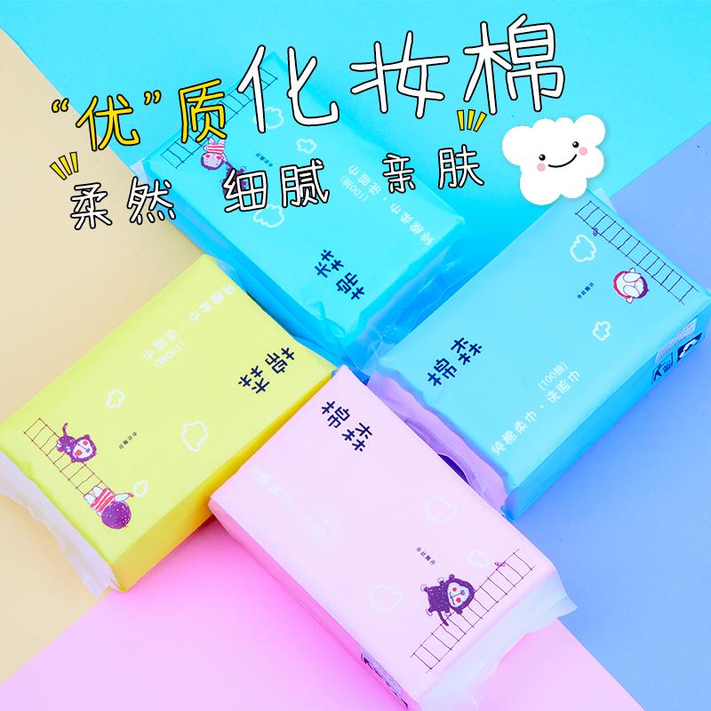 尹晓惠推荐棉森洗脸巾化妆棉吸水纯棉柔巾一次性洁面巾100抽便携
