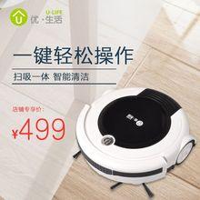 优生活扫地机器人家用自动智能吸尘器超薄扫吸一体机静音