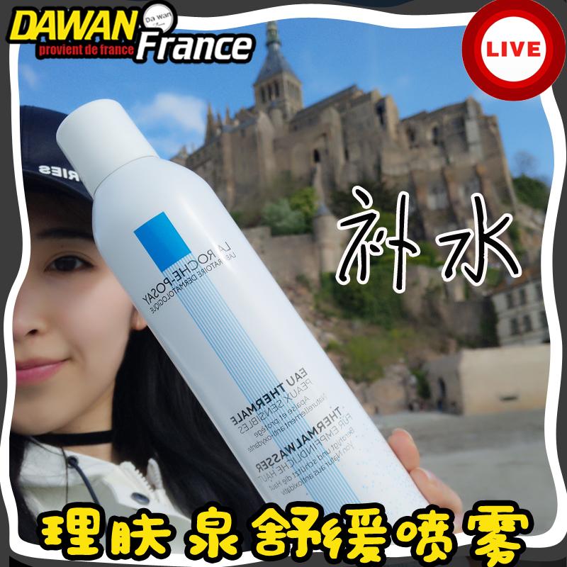 保濕爽膚水噴霧調理理膚泉大噴白噴補水舒緩過敏 法國代購