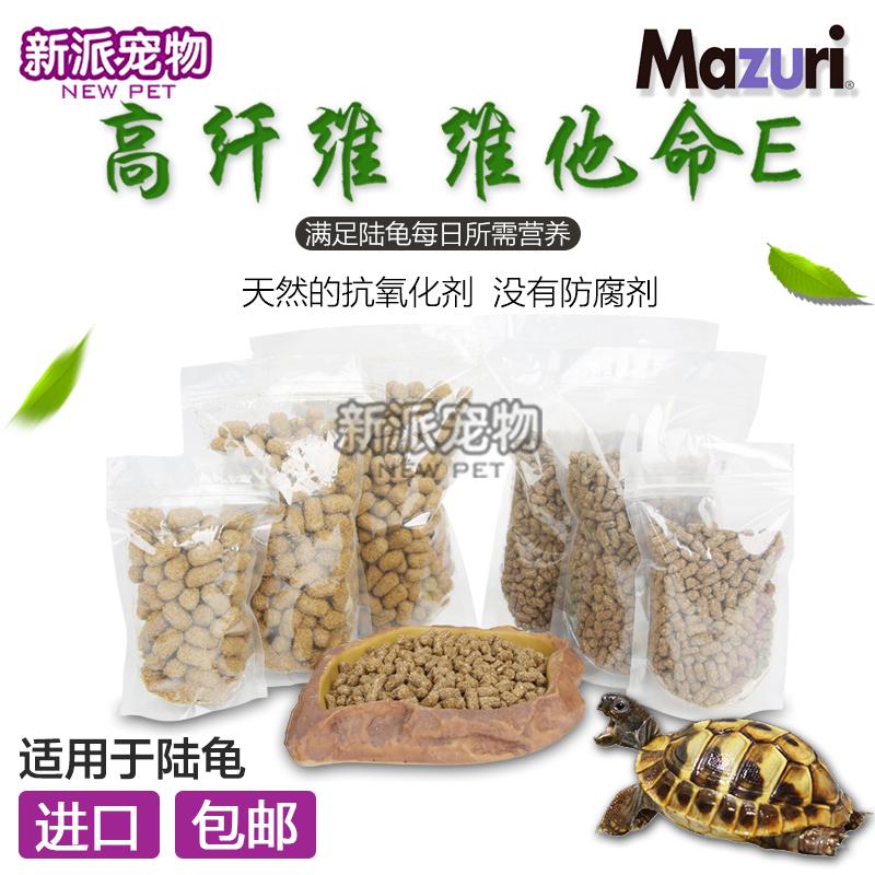 马祖瑞陆龟粮老款新款MAZURI维生素成龟幼龟新款饲料美国原装M粮