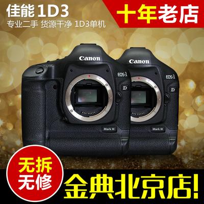 94新二手Canon佳能EOS 1D3 单机 APS画幅高端单反相机 小马三 1d3