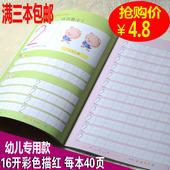 幼儿园数字拼音汉字全套描红本 学前儿童练字帖 宝宝写字练习本