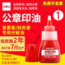 得力光敏印油 发票印章油 红色快干印泥油非原子印油印章墨水包邮