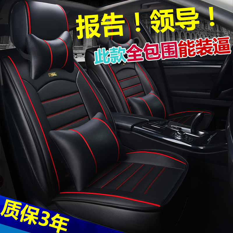长安CS35CS15逸动悦翔V3V5V7奔奔CX20致尚XT汽车座套全包围车坐垫