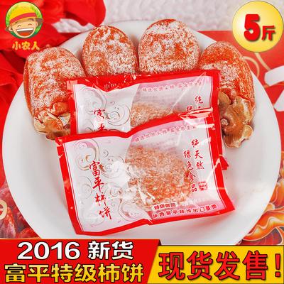 富平特级柿饼 天然霜降陕西柿子饼红了农家自制吊柿饼子5斤