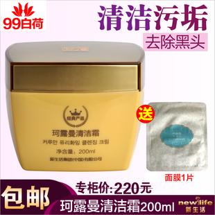 韩国新生活化妆品专柜正品 经典珂露曼清洁霜 洗面霜 卸妆 深层