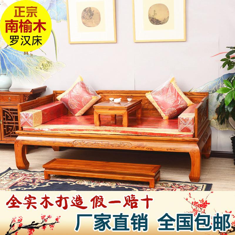 特价实木罗汉床正宗老榆木罗汉床复古明清仿古家具古典沙发床包邮